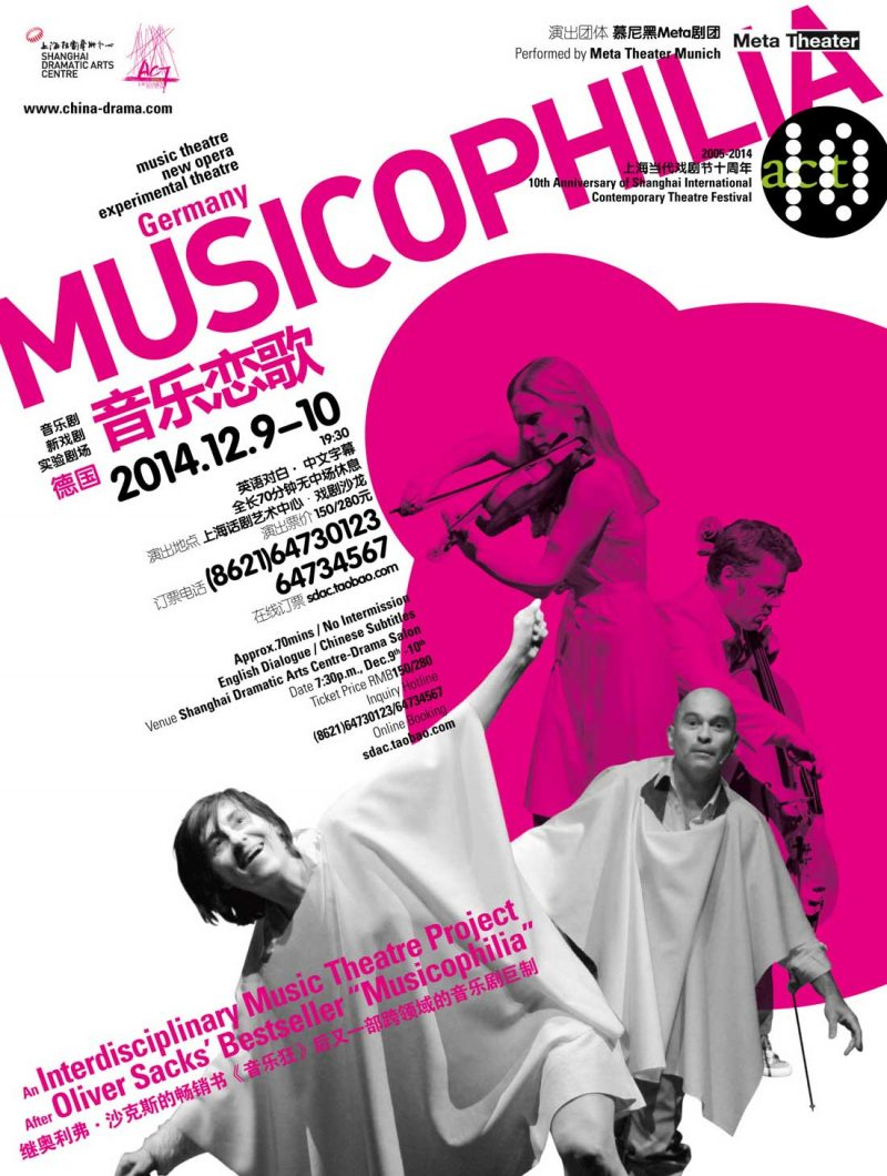 Cornelia Melian Musicophilia Poster